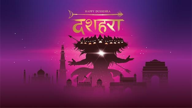 Lord rama killing ravana Premium Vector