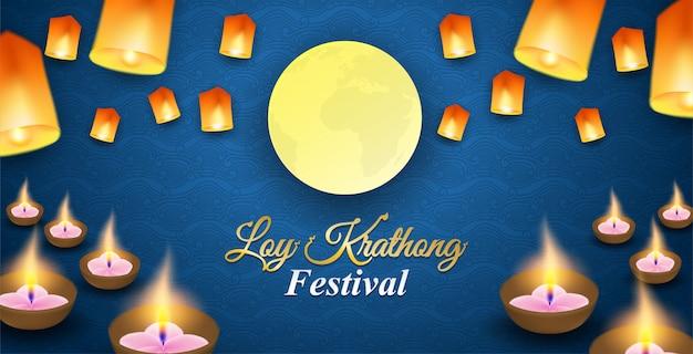 Loy kratong thailand festival .night background . Premium Vector