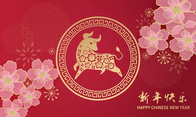 설날 2021, 사쿠라 꽃으로 장식 된 황소 배경 템플릿의 해. 중국어 텍스트는 해피 중국 설날을 의미합니다. 프리미엄 벡터