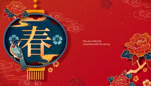 PSD hình nền thiết kế năm âm lịch với hoa mẫu đơn và trang trí đèn lồng treo trên nền đỏ, chữ mùa xuân