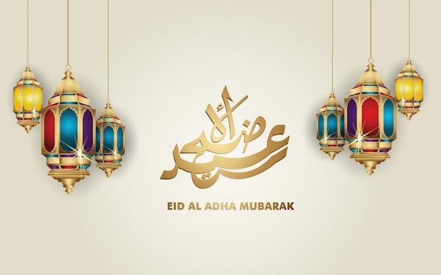 Роскошный и элегантный исламский дизайн ид аль адха мубарак Premium векторы
