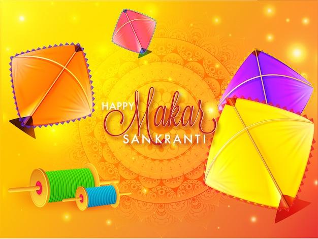 Happy Makar Sankranti 2020: मकर संक्रांति पर ये शानदार संदेश भेजकर अपने करीबियों को दें बधाई
