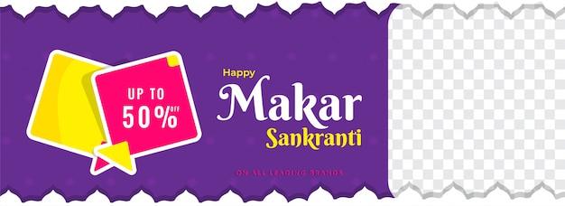 Makar sankrantiフェスティバルの宣伝用ヘッダーまたはバナーデザイン Premiumベクター