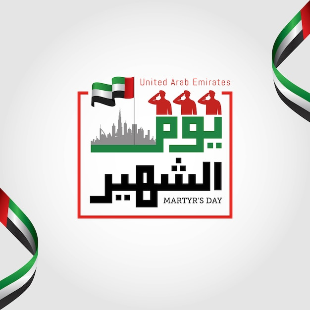 アラブ首長国連邦mar教者の日のお祝いのベクトル図 Premiumベクター