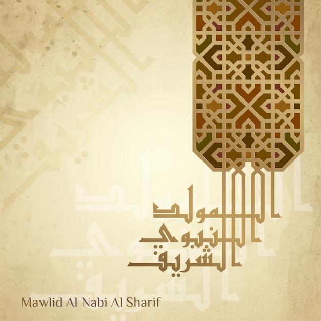 Mawlid al nabi al sharif greeting arabic calligraphy and geometric pattern english translate; prophet muhammad's birthday Premium Vector
