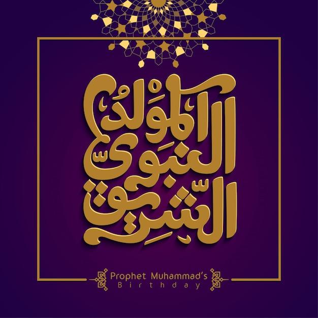 Mawlid al nabi arabic calligraphy islamic banner background  with morocco geometric pattern Premium Vector