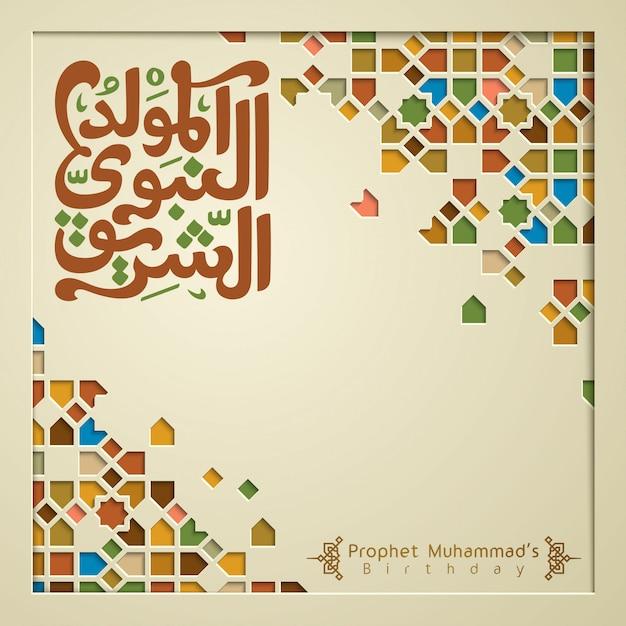 Mawlid al nabi arabic calligraphy islamic greeting background colorfull morocco geometric pattern Premium Vector