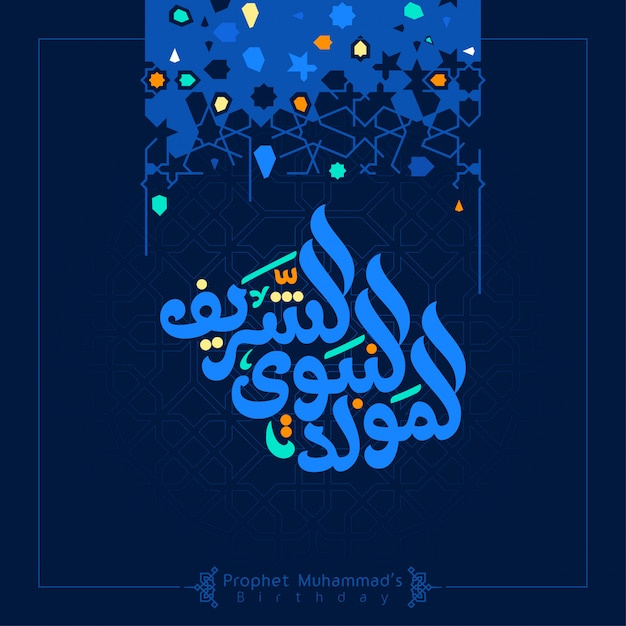 Mawlid al nabi arabic calligraphy with geometric pattern for banner background Premium Vector