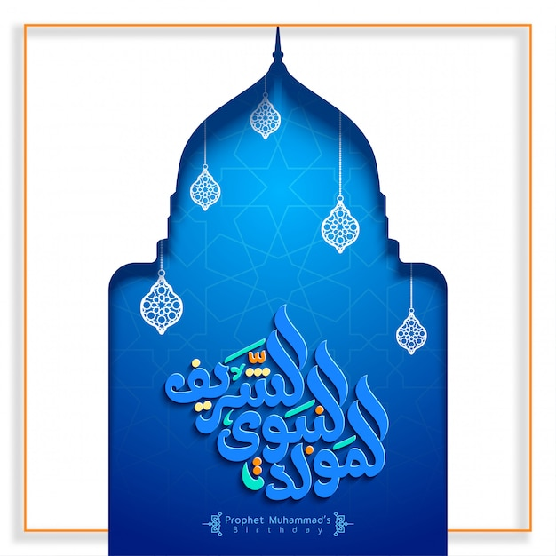 Mawlid al nabi arabic calligraphy with mosque dome silhouette illustration for islamic greeting banner Premium Vector