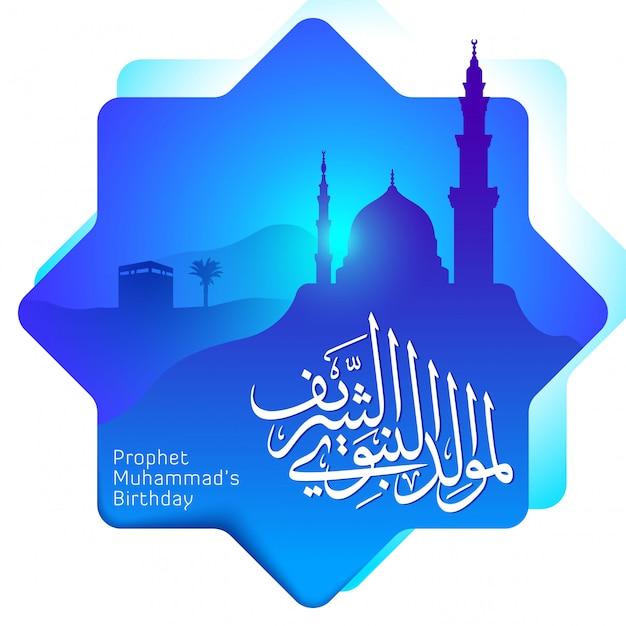 Maulid al nabi kaligrafi arab dengan ilustrasi vektor siluet masjid nabawi dan ka'bah Vektor Premium