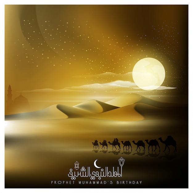 Maulid al nabi salam indah islami dengan supermoon di malam hari Vektor Premium