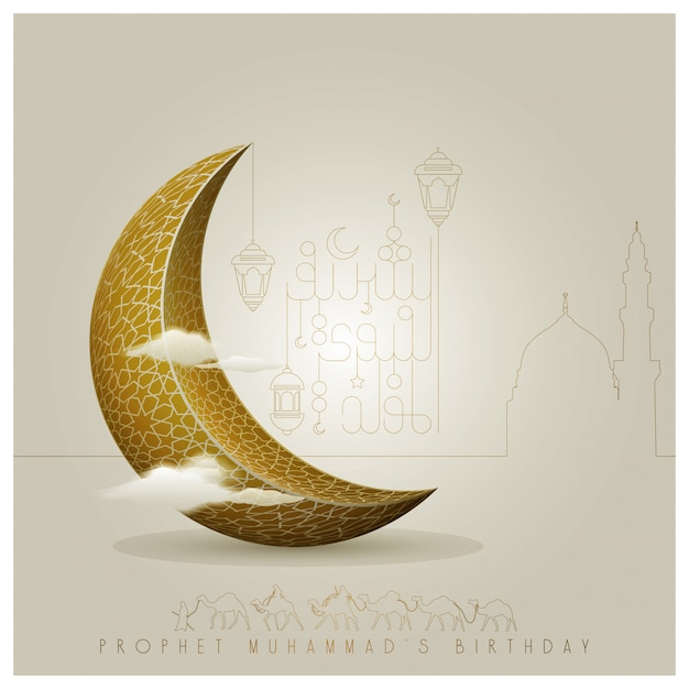Mawlid al nabi greeting arabic pattern design with beautiful cloud Premium Vector