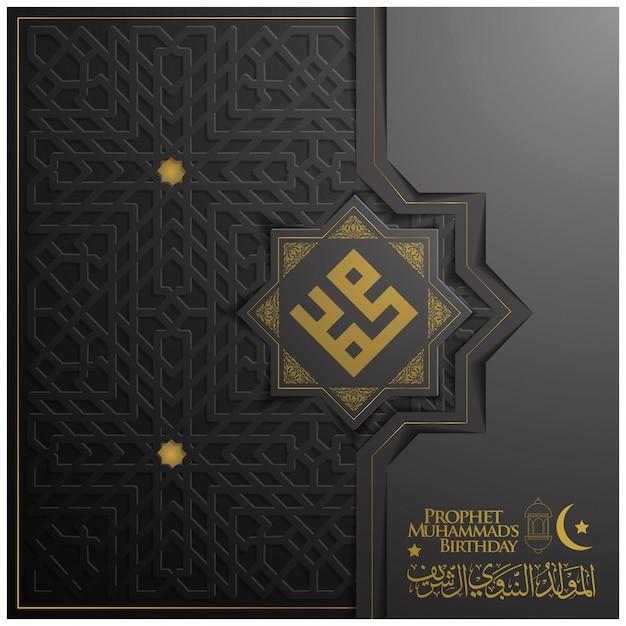 Mawlid al nabi greeting card  design with beautiful arabic calligraphy Premium Vector