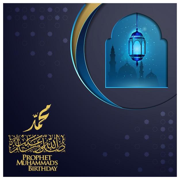 Mawlid al nabi greeting card  design with glowing lantern and arabic calligraphy Premium Vector
