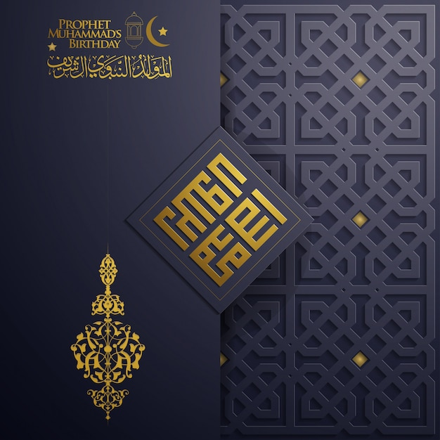 Mawlid al nabi greeting card pattern vector with arabic calligraphy Premium Vector