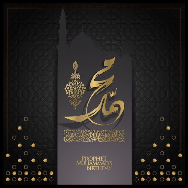 Mawlid al nabi greeting card vector design with arabic calligraphy Premium Vector