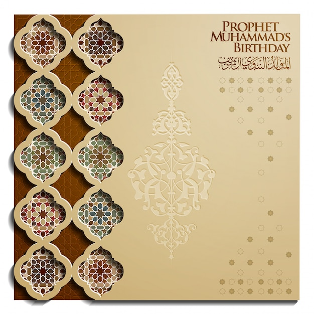 Mawlid al nabi greeting card with floral pattern and arabic calligraphy Premium Vector