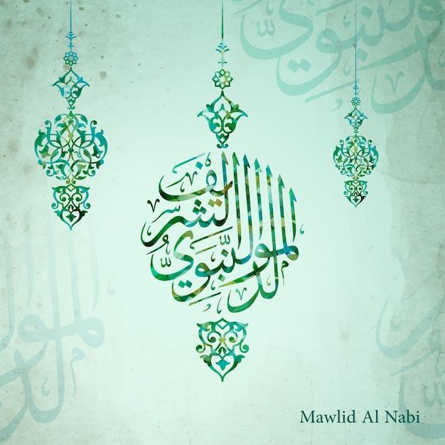 Mawlid al nabi islamic greeting arabic calligraphy and ornament illustration Premium Vector