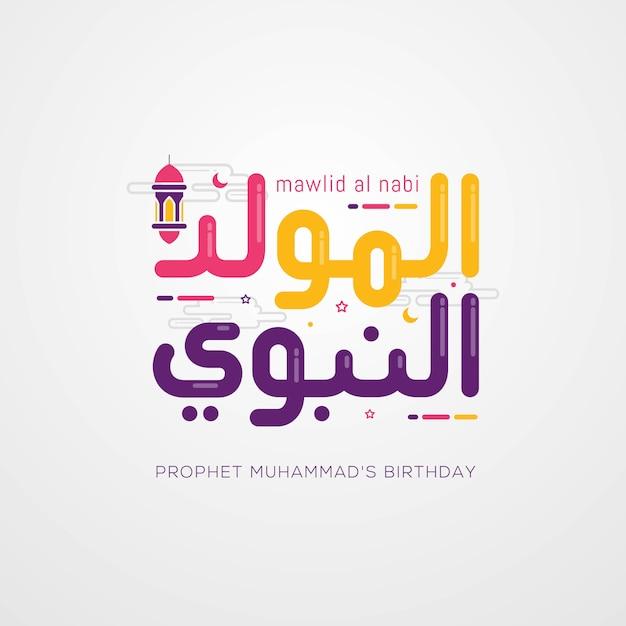 Mawlid al nabi islamic greeting card Premium Vector