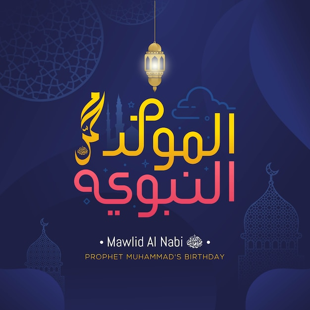 Mawlid al nabi islamic greeting card Premium Vector