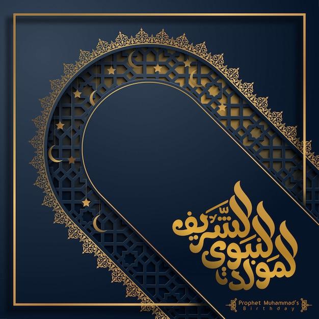 Mawlid al nabi islamic greeting template with arabic calligraphy Premium Vector