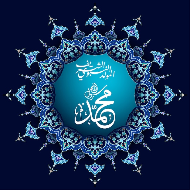 Mawlid al nabi islamic with arabic calligraphy and circle floral pattern Premium Vector