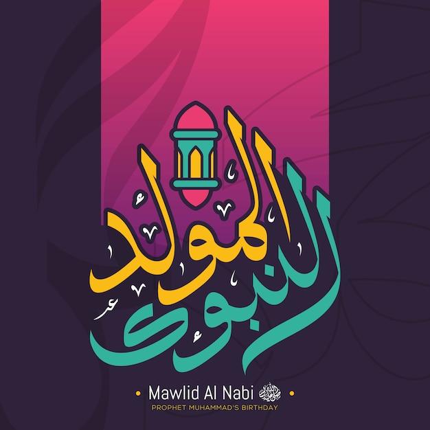 Maulid al nabi Maulid Nabi Muhammad SAW Vektor Premium