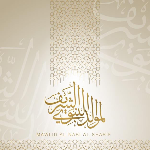 Mawlid al nabi prophet muhammad's birthday greeting Premium Vector