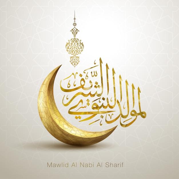 Mawlid al nabi (prophet muhammad's birthday) islamic design template Premium Vector