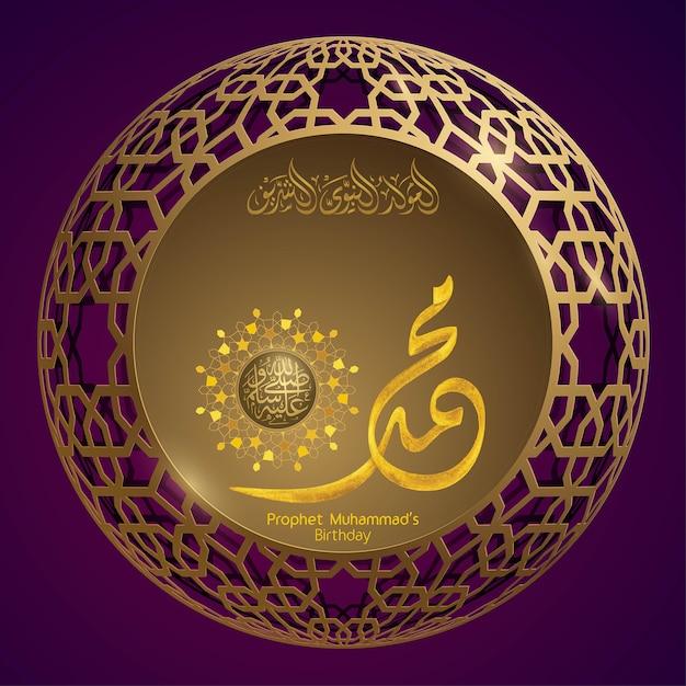 Mawlid al nabi prophet muhammad's birthday islamic greeting with circle geometric pattern Premium Vector