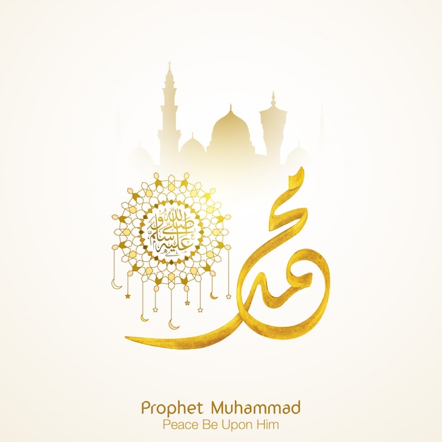 Mawlid al nabi (prophet muhammad's birthday) islamic greeting Premium Vector