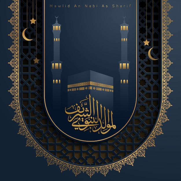 Mawlid al nabi prophet muhammad's brithday greting Premium Vector
