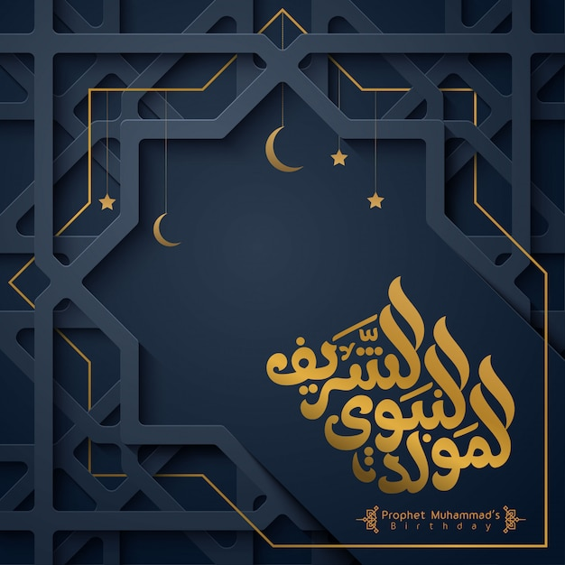 Mawlid al nabi with arabic arabic calligraphy and geometric pattern background Premium Vector