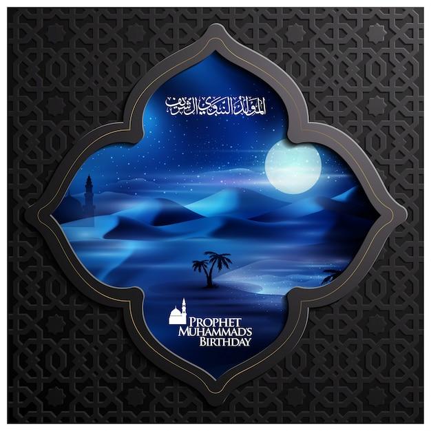 花柄とアラビア書道のmawlidアルナビグリーティングカード Premiumベクター