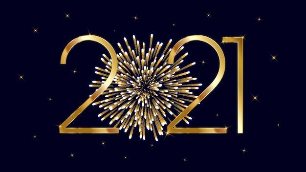 金色の花火で暗い背景にメリークリスマスと新年あけましておめでとうございます。 Premiumベクター