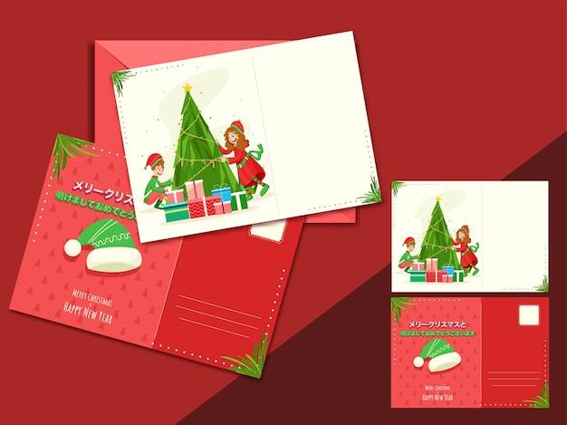 封筒付きメリークリスマス&新年あけましておめでとうございますグリーティングカード。 Premiumベクター