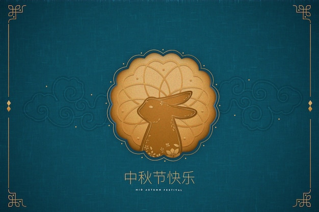 Mid-autumn festival in flat design Free Vector