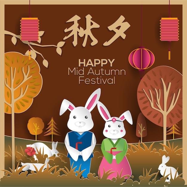 Mid autumn festival greeting card vector premium download mid autumn festival greeting card premium vector m4hsunfo