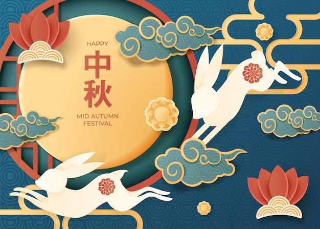 月の真ん中にその中国の名前、素敵なウサギと雲の要素を持つ紙のアートスタイルの中秋の祭り Premiumベクター
