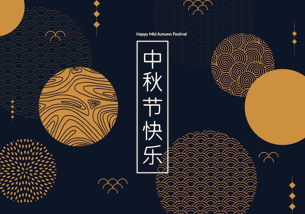 Minimal chinese banner for mid autumn festival. translation of chinese phrase: happy mid autumn festival. Premium Vector