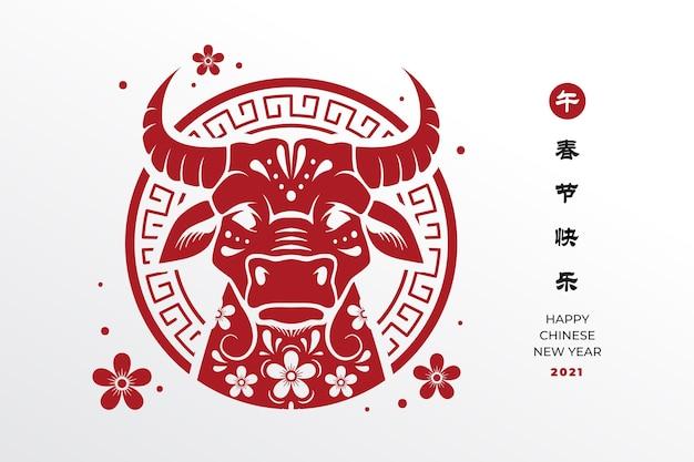 Минимальный китайский новый год 2021 Premium векторы