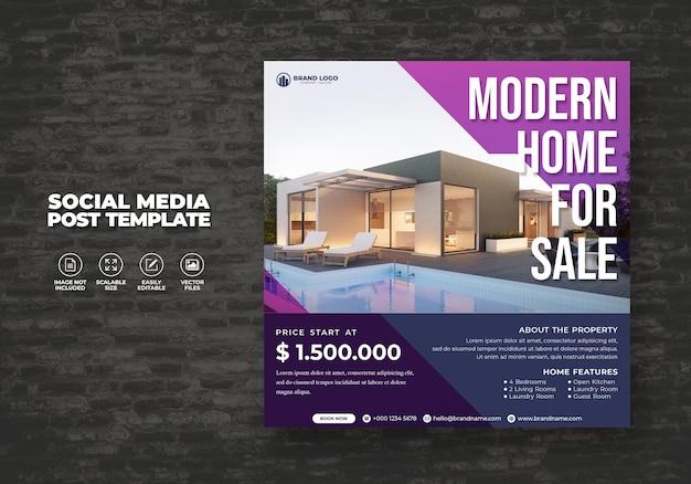 販売ソーシャルメディアバナーポスト&スクエアフライヤーテンプレートのためのモダンでエレガントな不動産の家 Premiumベクター