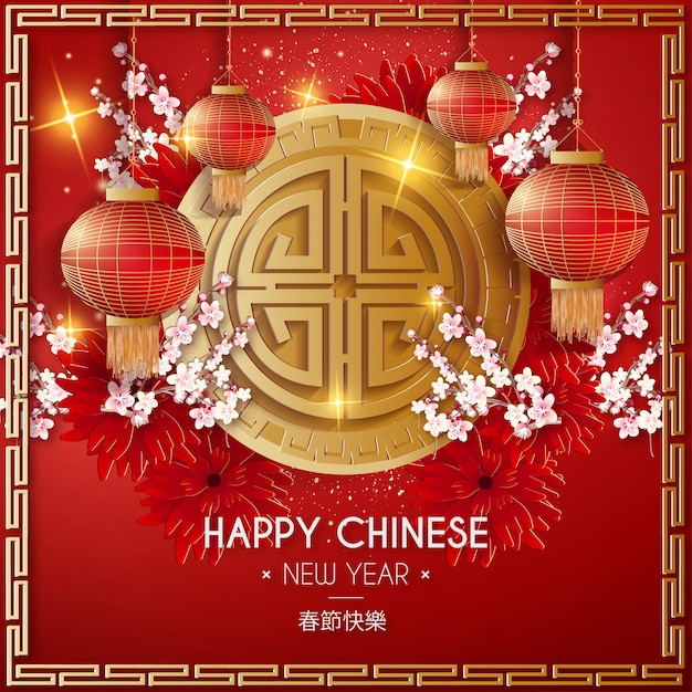 Modern happy chinese new year background Free Vector