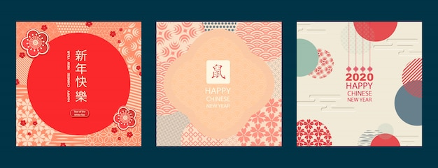 Modern style, geometric decorative ornaments. translation from chinese - happy new year, rat sign Premium Vector