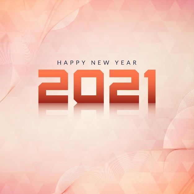 현대적인 세련된 새해 복 많이 받으세요 2021 프리미엄 벡터