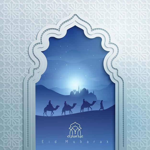 アラビア語の幾何学模様と砂漠の風景とモスクのドアラクダアラビア語旅行 Premiumベクター