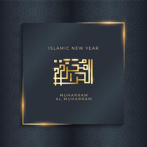 イスラムの正月を迎えるムハラムの書道ロゴデザイン Premiumベクター