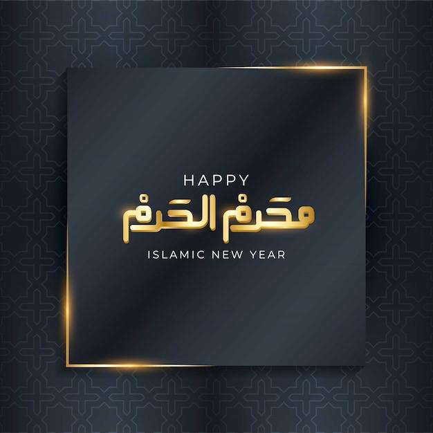 Элегантный дизайн логотипа каллиграфии мухаррама, чтобы приветствовать исламский новый год Premium векторы