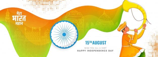 My india is great text in hindi language with tutari player man, ashoka wheel and abstract gradient wavy on white monuments background for independence day. Premium Vector