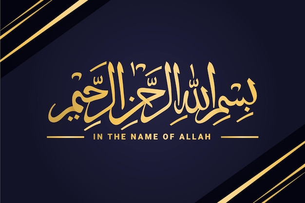In the name of allah arab lettering Free Vector